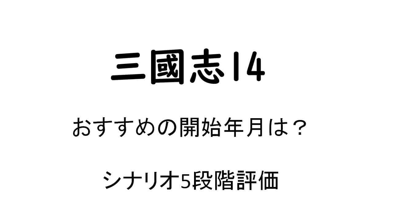 S14title
