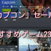 Steam「カプコン」セールのおすすめゲーム23選ーコスパ重視で【Capcomパブリッシャー