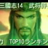 『三國志14』知力TOP10ランキングー軍師の格付けは?【特別編その3】|三国志14