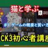 【動画】猫でもわかるCK3初心者講座#1:ゲームの概要と買い方|Crusader Kings III