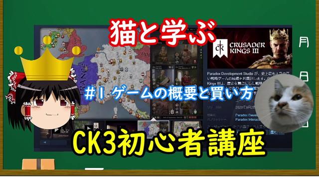 CK3-neko01