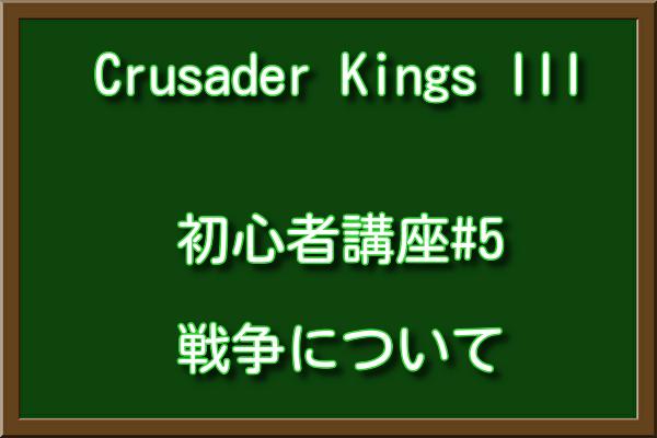 CK3-war