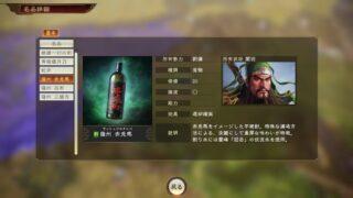 DLC-sake