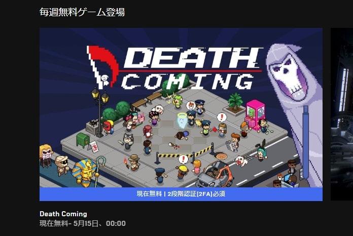 deathcoming