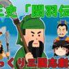 【動画】ゆっくり三国志劇場:正史「関羽伝」【アニメ】