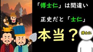 fushijin