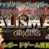 【動画】劉備のSteamデジタルボードゲーム発掘記#2『Talisman: Origins(タリスマン